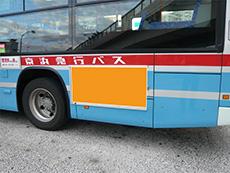 バス広告 外側板