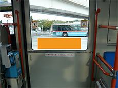 バス広告 車内その2