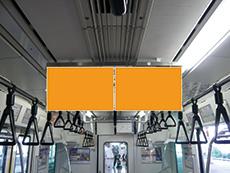 電車広告 中づりポスター