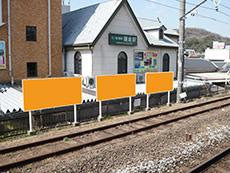 電車広告 駅看板
